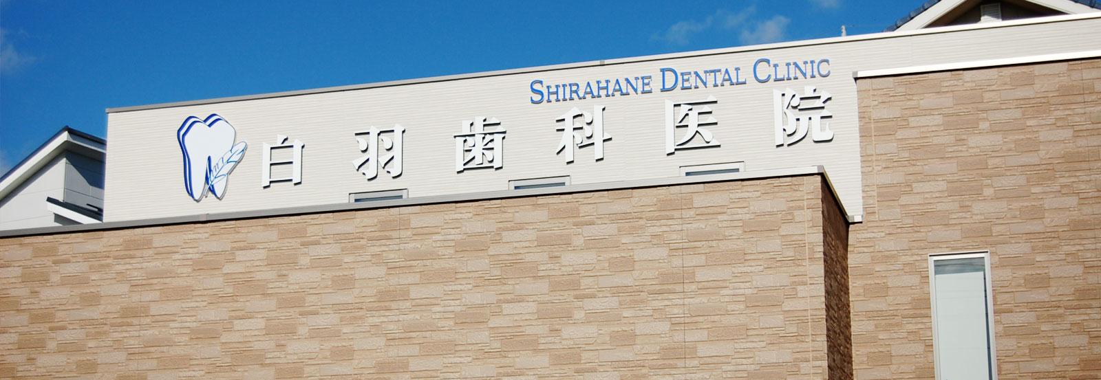 白羽歯科医院