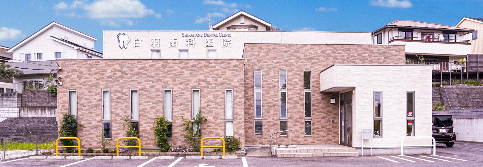 龍ヶ崎市の歯医者 白羽歯科医院